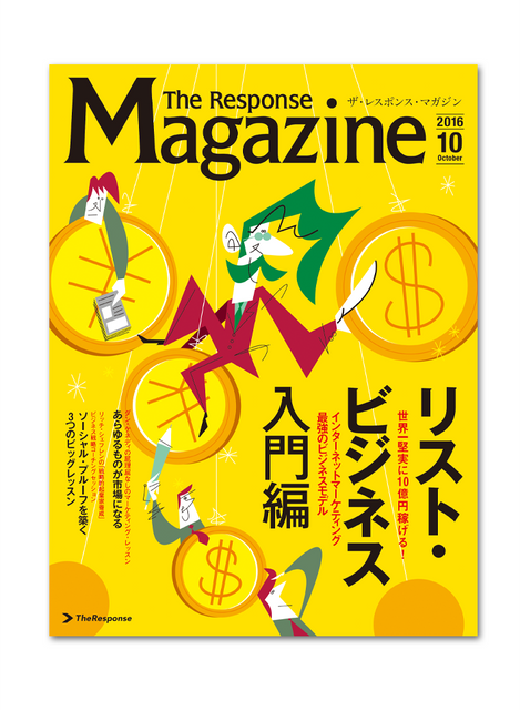 『TheResponseMagazine_2016年10月号』