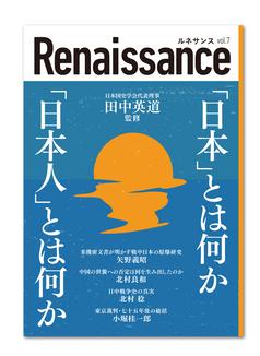 『ルネサンスvol.7』