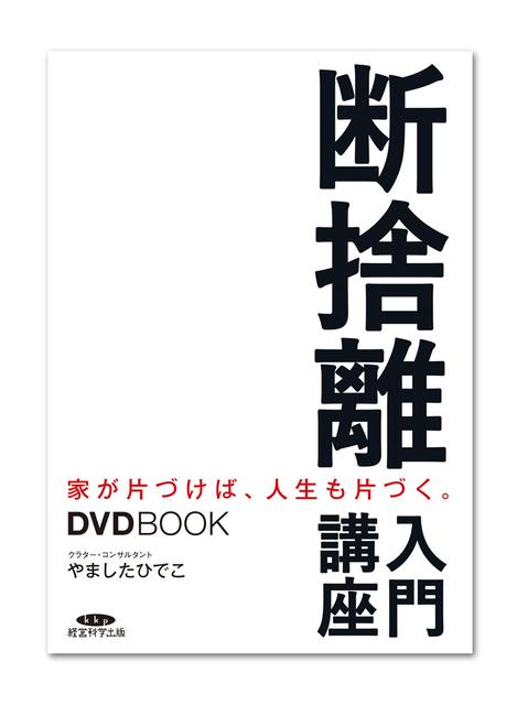 『断捨離入門講座DVDBOOK』
