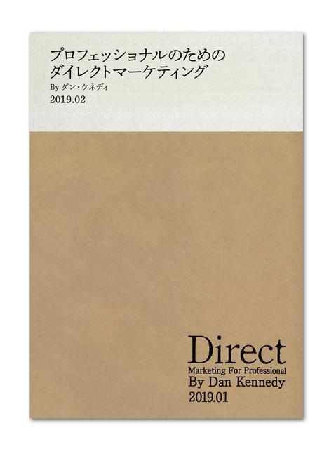『プロフェッショナルのためのダイレクトマーケティング』