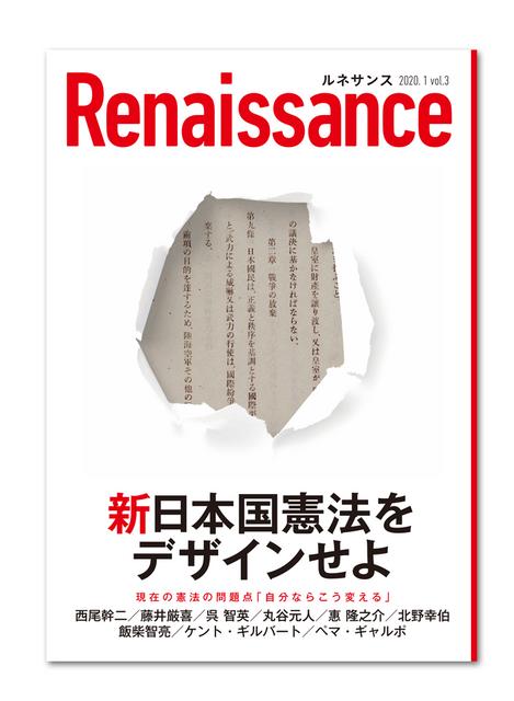 『ルネサンスvol.3』