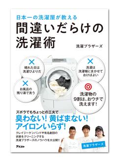 『間違いだらけの洗濯術』