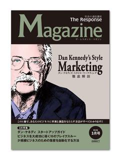 『TheResponseMagazine_2014年3月号』