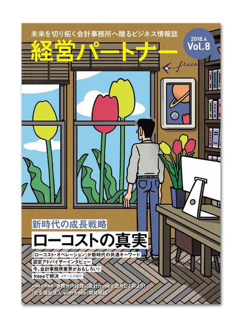『経営パートナー vol.8』