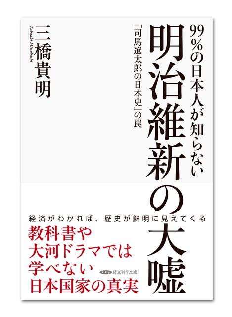 「99%の日本人が知らない明治維新の大嘘』