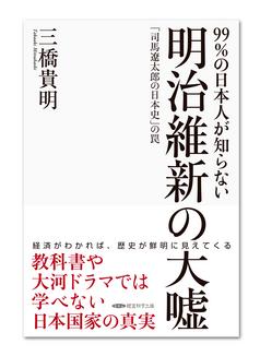 『99%の日本人が知らない明治維新の大嘘』
