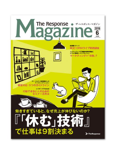 『TheResponseMagazine_2016年6月号』
