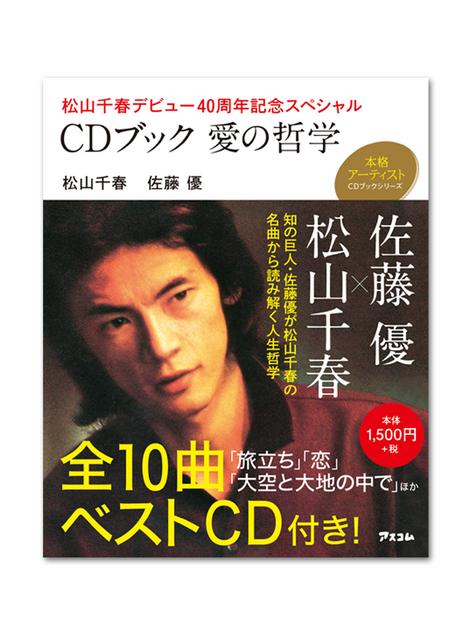 『松山千春 CDブック 愛の哲学』