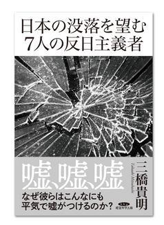 『日本の没落を望む7人の反日主義者』