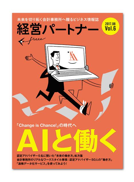 『経営パートナー vol.6』