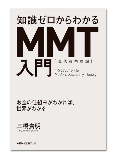 「知識ゼロからわかる MMT入門』