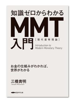 『知識ゼロからわかる MMT入門』