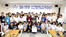 第2回合宿(SDN/クラウドミニプログラムコンテスト2017)