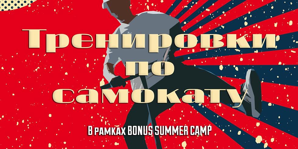 """Лагерь Красава в рамках """"Bonus summer camp"""""""