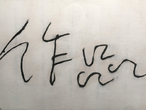 手書き文字の複製「作品」