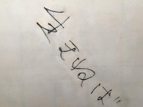 手書き文字の複製「生きねば」