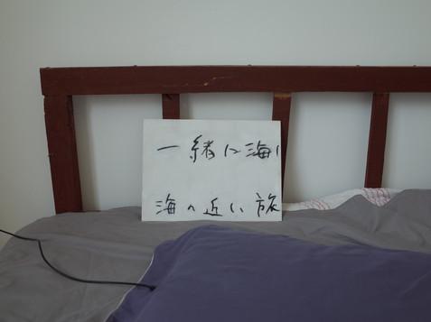 他人の文字の複製「一緒に海に行こう 海の近い旅行」