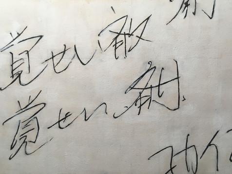 手書き文字の複製「覚せい剤」