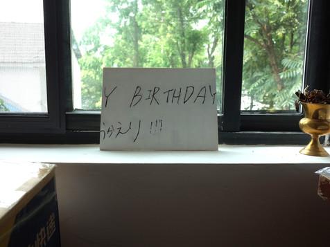 他人の文字の複製「HAPPY BIRTHDAY おかえり!!!」