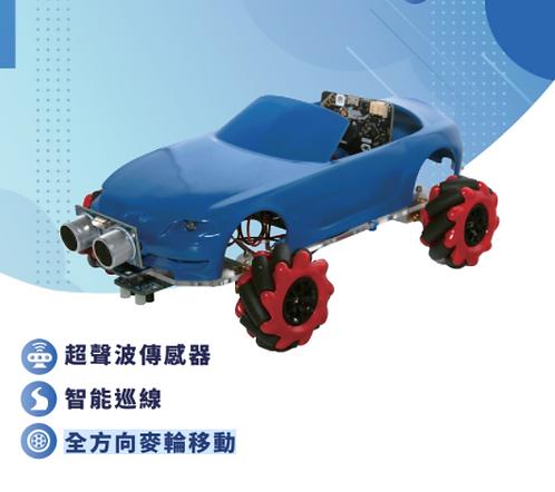 Micro:bit 智能小車