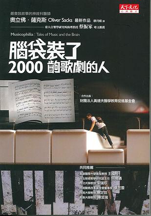 13-腦袋裝了2000齣歌劇的人.jpg