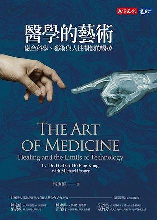 醫學的藝術.jpg