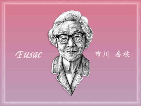 Portrait Highlight - Ichikawa Fusae - Japanese feminist, politician and women's suffrage leader