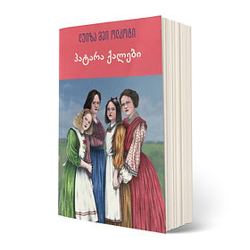 Little Women Book Cover Illustration, Bakur Sulakauri