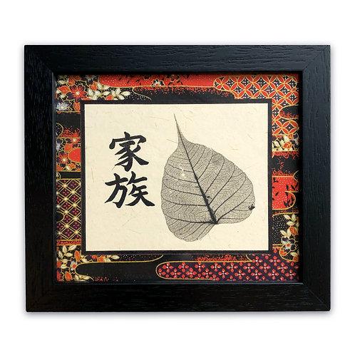 Family - Framed Kanji