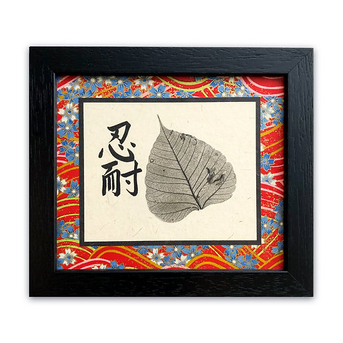 Patience - Framed Kanji