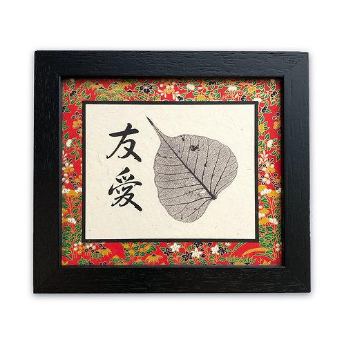 Friendship - Framed Kanji