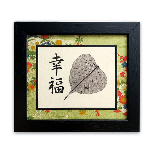 Happiness - Framed Kanji