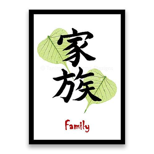 Family Kanji Magnet