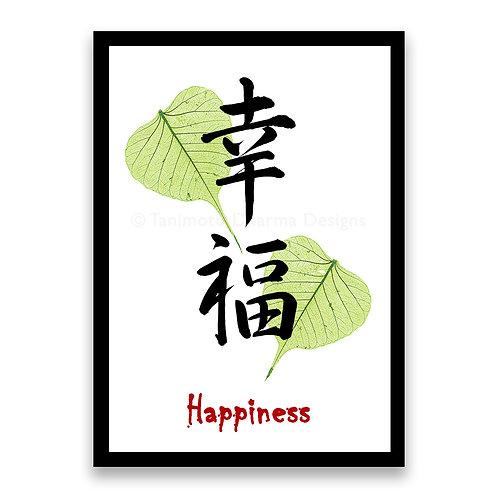 Happiness Kanji Magnet