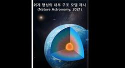 07. 이용재 교수님, 외계 행성의 내부 구조 모델 제시