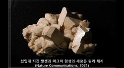04. 이용재 교수팀, 섭입대 지진 발생과 마그마 형성의 새로운 원리 제시