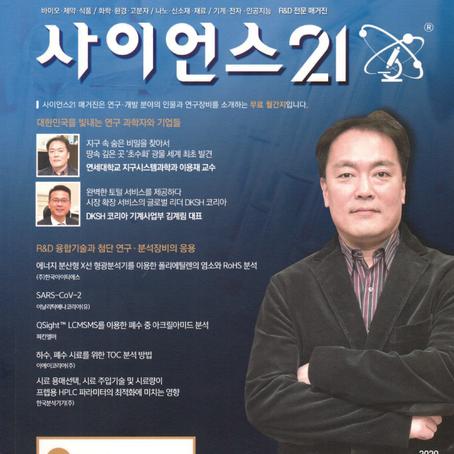 [인터뷰] 사이언스21 교수님 인터뷰