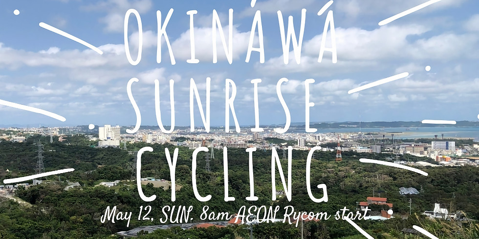 OKINAWA SUNRISE CYCLING~オキナワサンライズサイクリング~