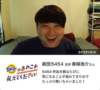 劇団5454 春陽漁介さんインタビュー