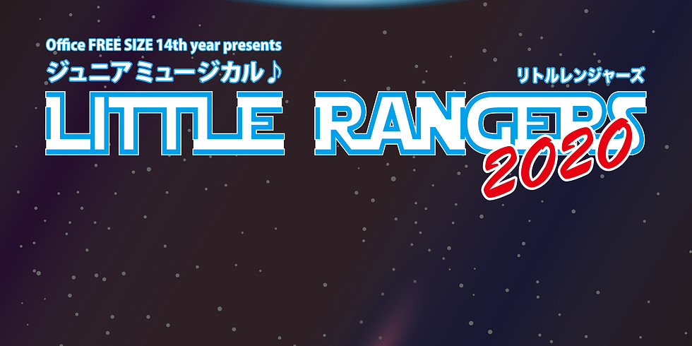 Office FREE SIZE 14th year presents 第6回 ジュニアミュージカル♪ 『LITTLE RANGERS 2020』