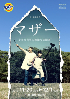 劇団5454 第3回公演「マザー」