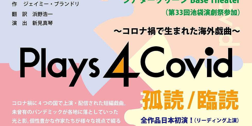 【Aプロ】 〜Plays 4 Covid〜『孤読/臨読 ~コロナ禍で生まれた海外戯曲~』