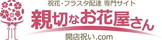 親切なお花屋さん ロゴ.jpg
