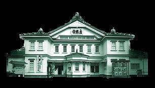 康楽館外観++.png