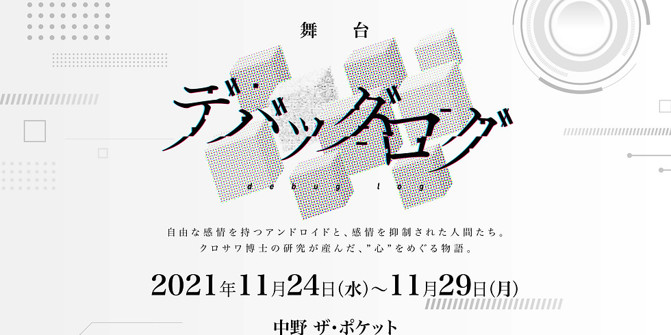 【11/24 19:00】melt//Planet「デバッグログ」