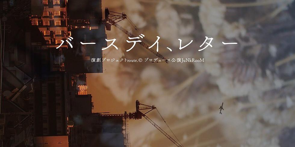 演劇プロジェクトroute.©︎ プロデュース公演 JuNkRooM 「バースデイ、レター」