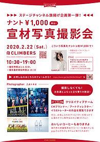 SC_shooting_A4_flyer+.jpg