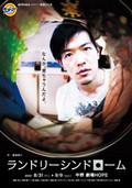 劇団5454 旗揚げ公演「ランドリーシンドローム」