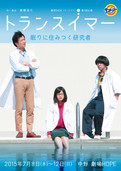 劇団5454 第7回公演「トランスイマー 」
