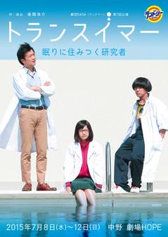 劇団5454 第7回公演「トランスイマー」